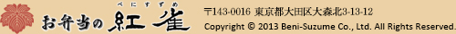 〒143-0016 東京都大田区大森北3-13-12 Copyright (c) Beni-Suzume Co., Ltd. All Rights Reserved.
